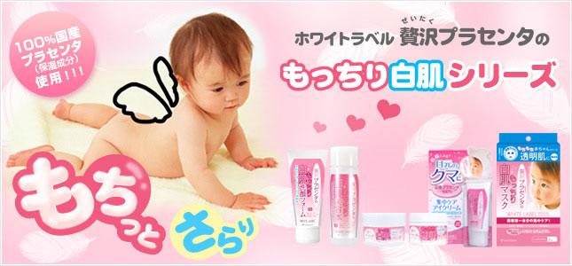 Mỹ phẩm White Label chiết xuất 100% từ tinh chất nhau thai