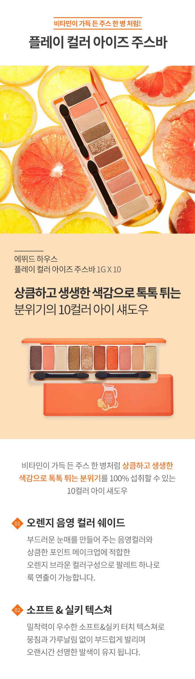 Phấn-mắt-Etude-House-Play-Color-Eyes-10-màu-Juice-Bar-02