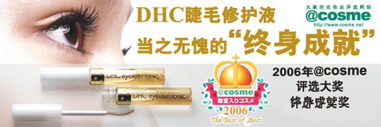 Serum-Dưỡng-dài-mi-DHC-Eyelash-Tonic-Nhật-Bản-01