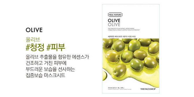Mặt Nạ The Face Shop Real Nature Mask Sheet Olive