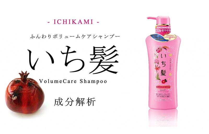 Bộ-dầu-gội-xả-Ichikami-Kracie-Nhật-Bản-màu-hồng-01