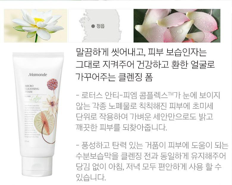 Sữa-Rửa-Mặt-Mamonde-Micro-Cleansing-Foam-(175ml)-02