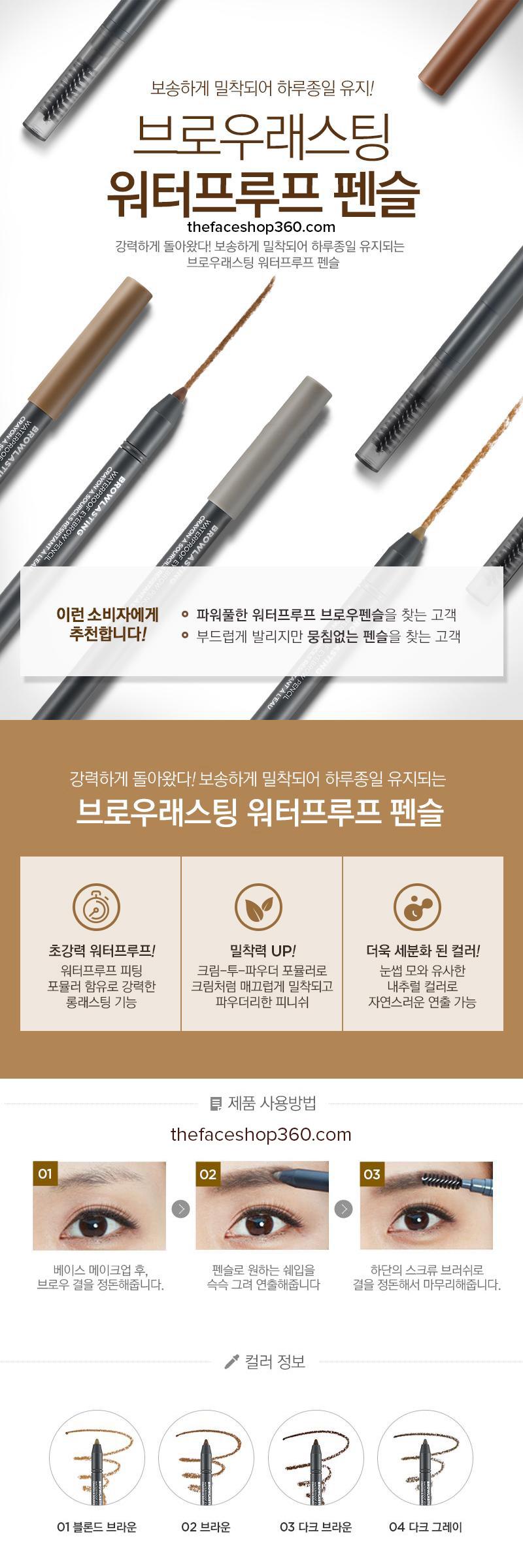 Chì-Kẻ-Chân-Mày-The-Face-Shop-Browlasting-Waterproof-Eyebrow-Pencil-(0.5g)-màu-02-Brown